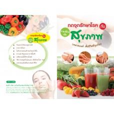 กดจุดรักษาโรค กับการบริโภคเพื่อสุขภาพ (R0651)